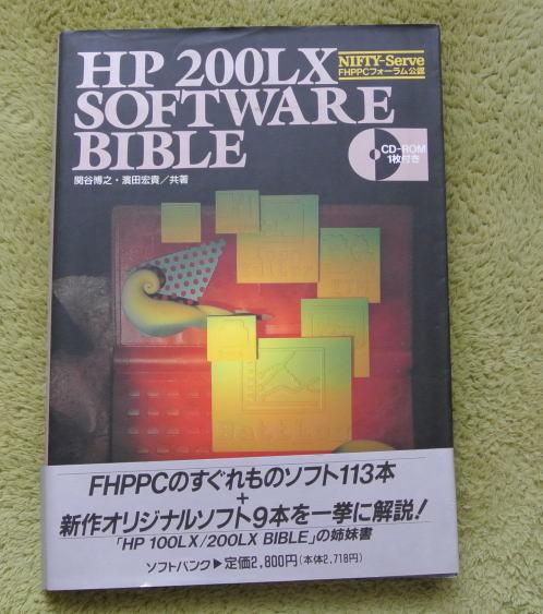 ★【中古】HP 200LX SOFTWARE BIBLE HP200LXソフトウェアバイブル★_画像1