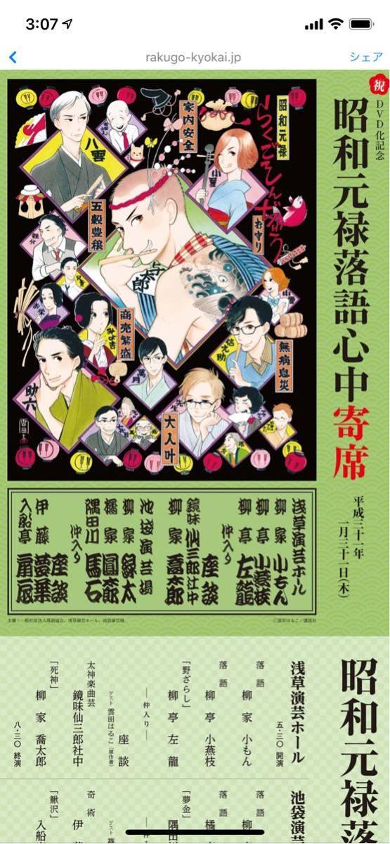 昭和元禄落語心中寄席 浅草演芸ホール 1月31日 17;30 開演 全席自由 2枚セット