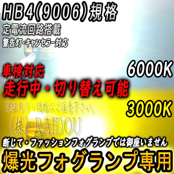 トヨタ◆保証 フォグランプ ツインLED 2色 3000k 6000k HB4(9006)◆ハイエース H22.7~H24.4 TRH200系 専用_画像1
