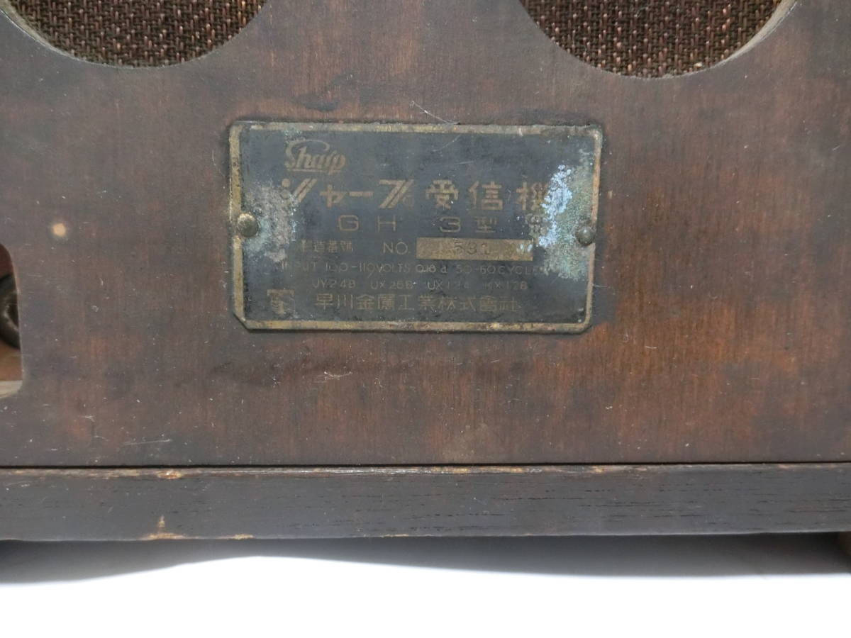 ラジオ シャープ受信機 GH3型 早川金属工業株式會社 プラグ破損 通電・受信未確認 ジャンク _画像8