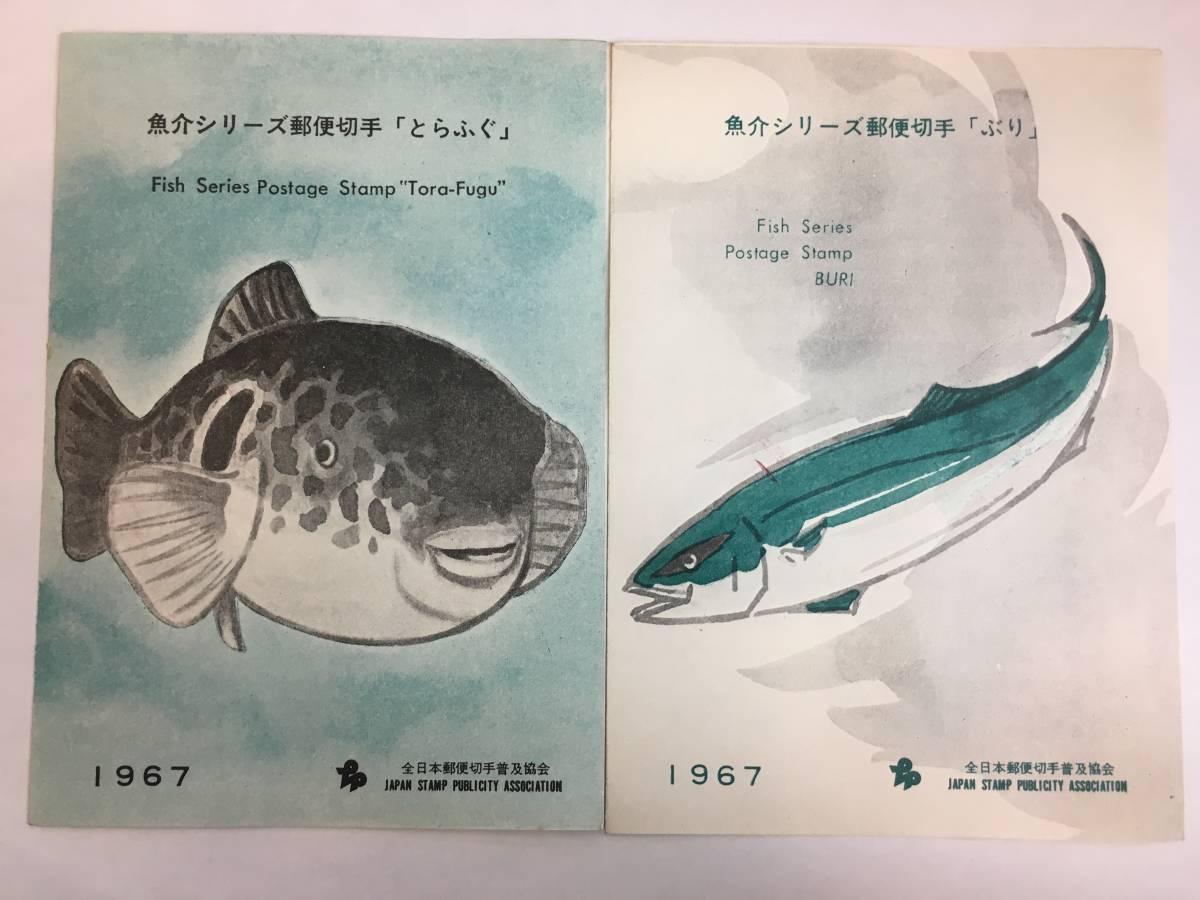 #13 全日本郵便切手 普及協会 切手解説書 1967年 魚介シリーズ とらふぐ ぶり 名園シリー