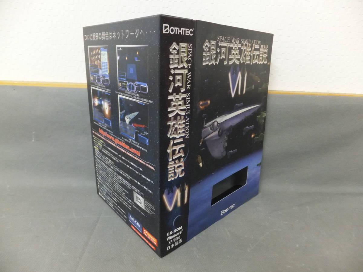 CD未開封!銀河英雄伝説7Ⅶ WIN版 BOTHTEC ボーステック!貴重コレクターズアイテム XP2000_画像3