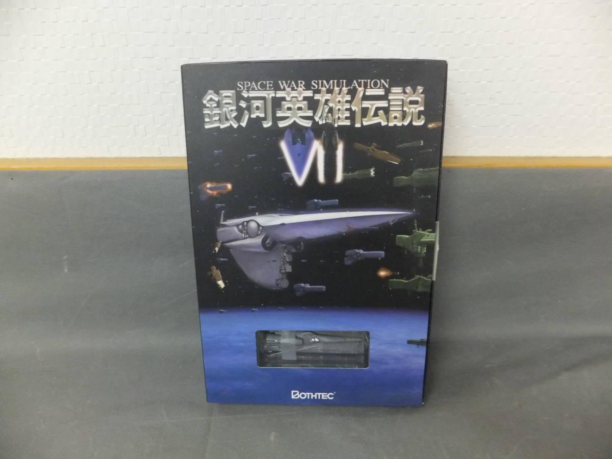 CD未開封!銀河英雄伝説7Ⅶ WIN版 BOTHTEC ボーステック!貴重コレクターズアイテム XP2000_画像2