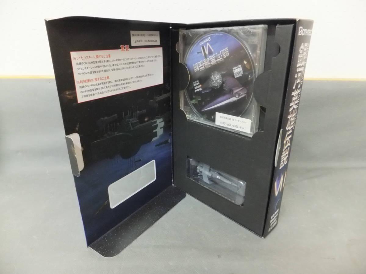 CD未開封!銀河英雄伝説7Ⅶ WIN版 BOTHTEC ボーステック!貴重コレクターズアイテム XP2000_画像4