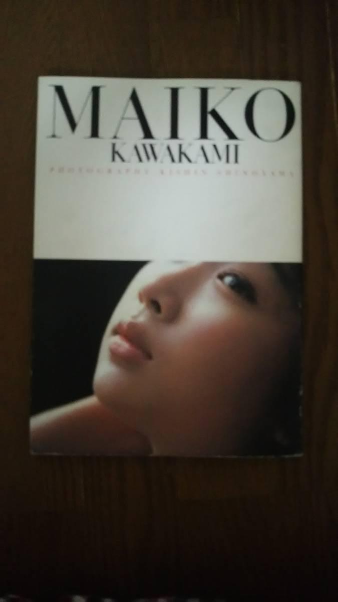Maiko Kawakami Nude Photos 96