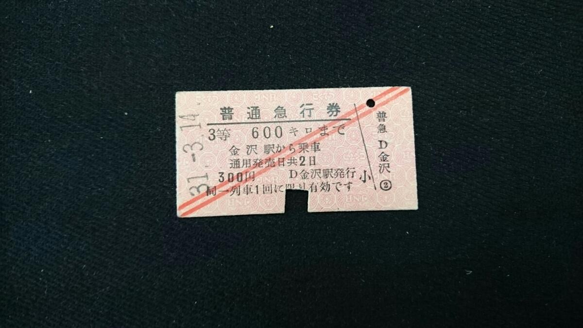 鉄道硬券 普通急行券 3等600キロまで 金沢駅から乗車 小 赤線2本 31.3.14.