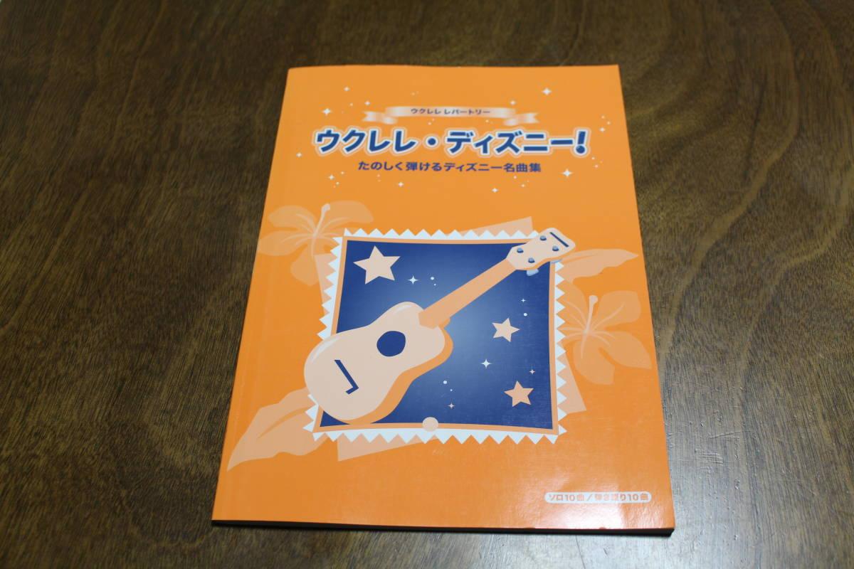 ■ Free Shipping ■ Ukulele Disney!Disney Makoto I can play