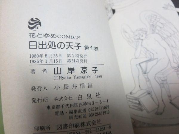 日出処の天子 山岸淳子 1-11巻 花とゆめCOMICS 漫画 0108_画像7