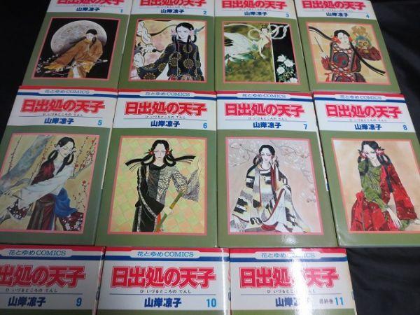 日出処の天子 山岸淳子 1-11巻 花とゆめCOMICS 漫画 0108_画像5