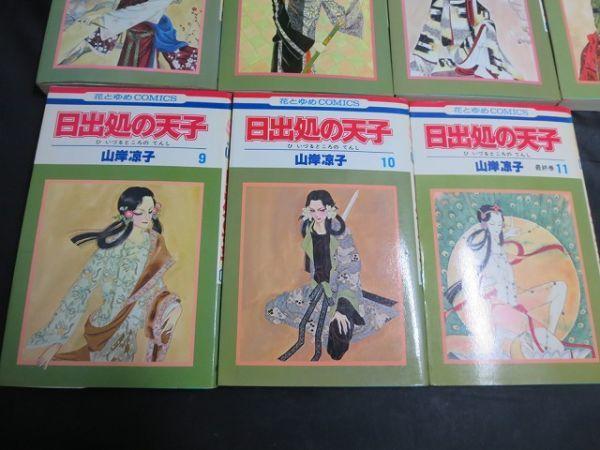 日出処の天子 山岸淳子 1-11巻 花とゆめCOMICS 漫画 0108_画像6