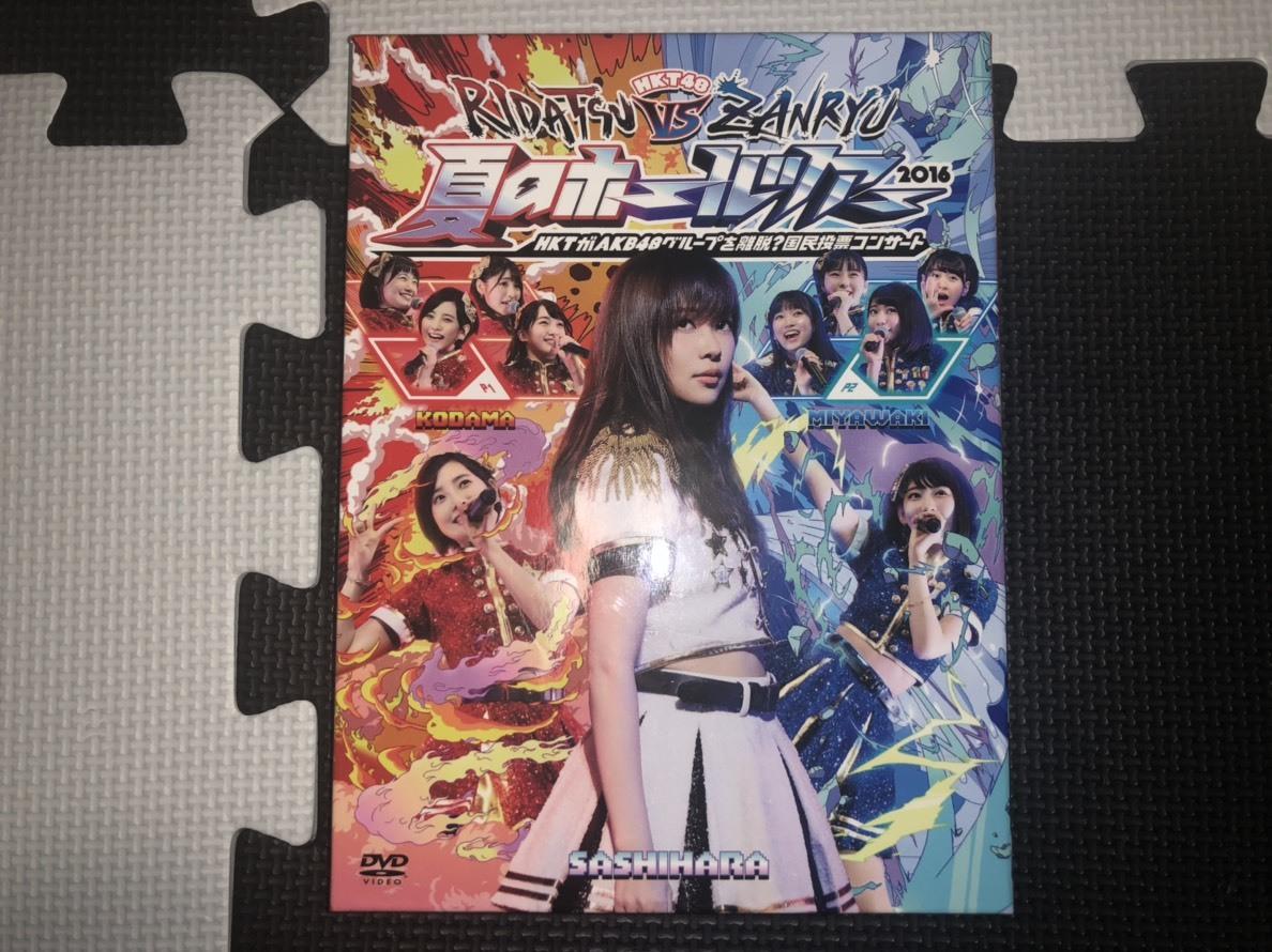 HKT48夏のホールツアー2016~HKTがAKB48グループを離脱?国民投票コンサート~ 【DVD】_画像1
