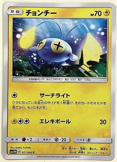 チョンチー ポケモンカード SM1M 017/060 2016 ポケットモンスター pokemon card_画像1