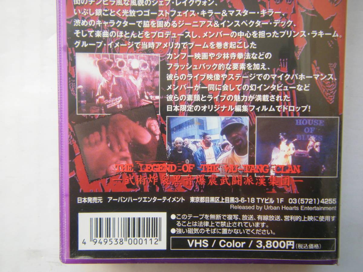 即決中古VHSビデオ WU TANG CLAN / WU TANG NATION 60分・日本語字幕スーパー入り / 詳細は写真4と5をご参照ください_画像5