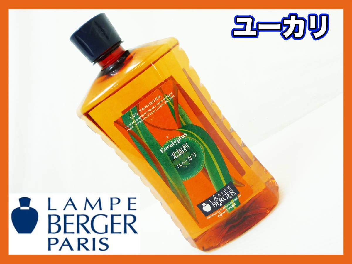 未開封 ランプベルジェ LAMPE BERGER Paris ユーカリ 犬加利 アロマオイル 1L パフュームオイル アロマランプ用 フランス Eucalyptus