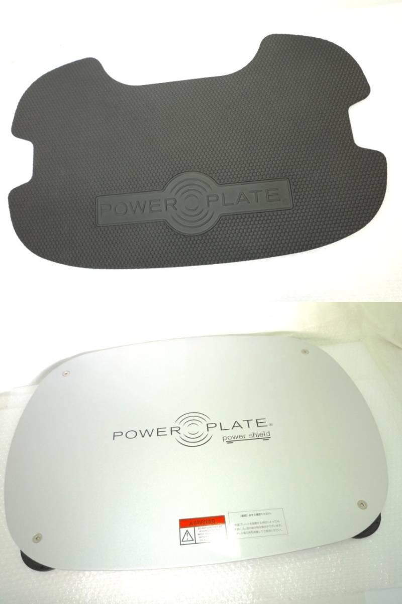 パーソナルパワープレート Personal Power Plate シルバー トレーニング ストレッチ マッサージ 取説バッグ 3次元ハーモニック振動 2回使用_画像7