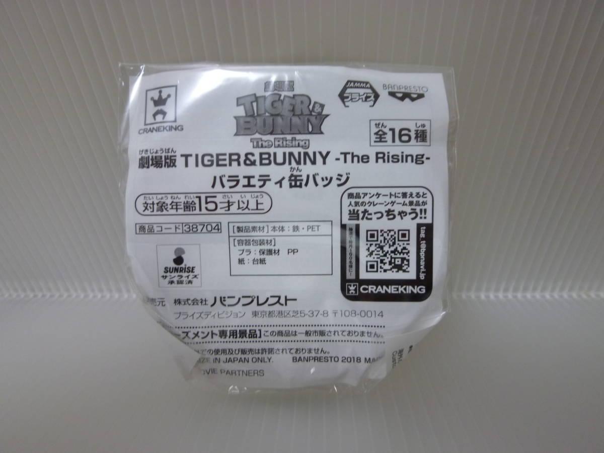 NEW♪劇場版TIGER & BUNNY -The Rising- バラエティ缶バッジ タイガーアンドバニー/スーパーヒーロー_画像3