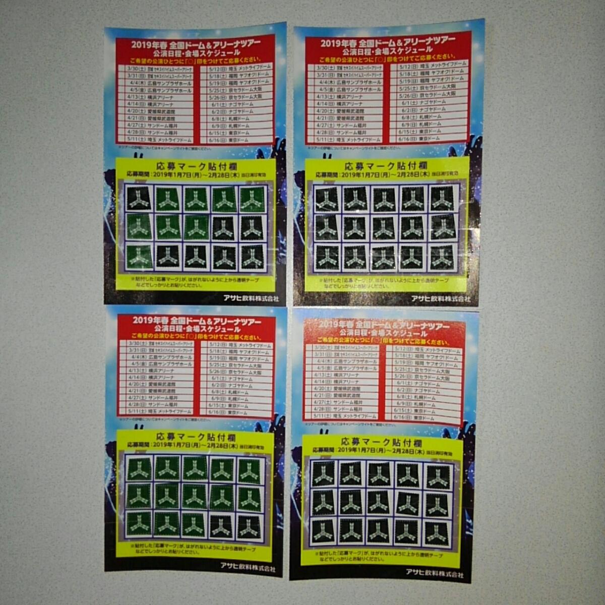アサヒ 三ツ矢サイダー サザンオールスターズ2019年春 全国ドーム&アリーナツアーペアチケット 応募マーク60枚 4口分 ハガキ貼付済