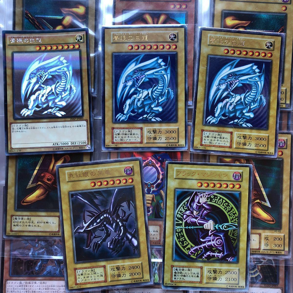 1スタ 遊戯王カード 引退品 ブルーアイズデッキ 初期 スーパーレア ウルトラレア シー