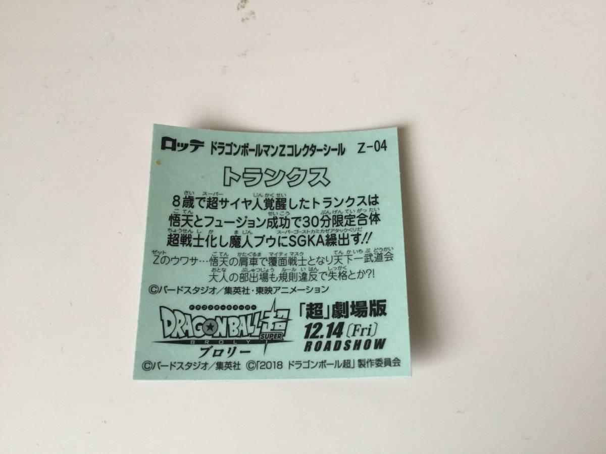ロッテ ビックリマンシール ドラゴンボールマンチョコZ・04 トランクス 同梱可能_画像2
