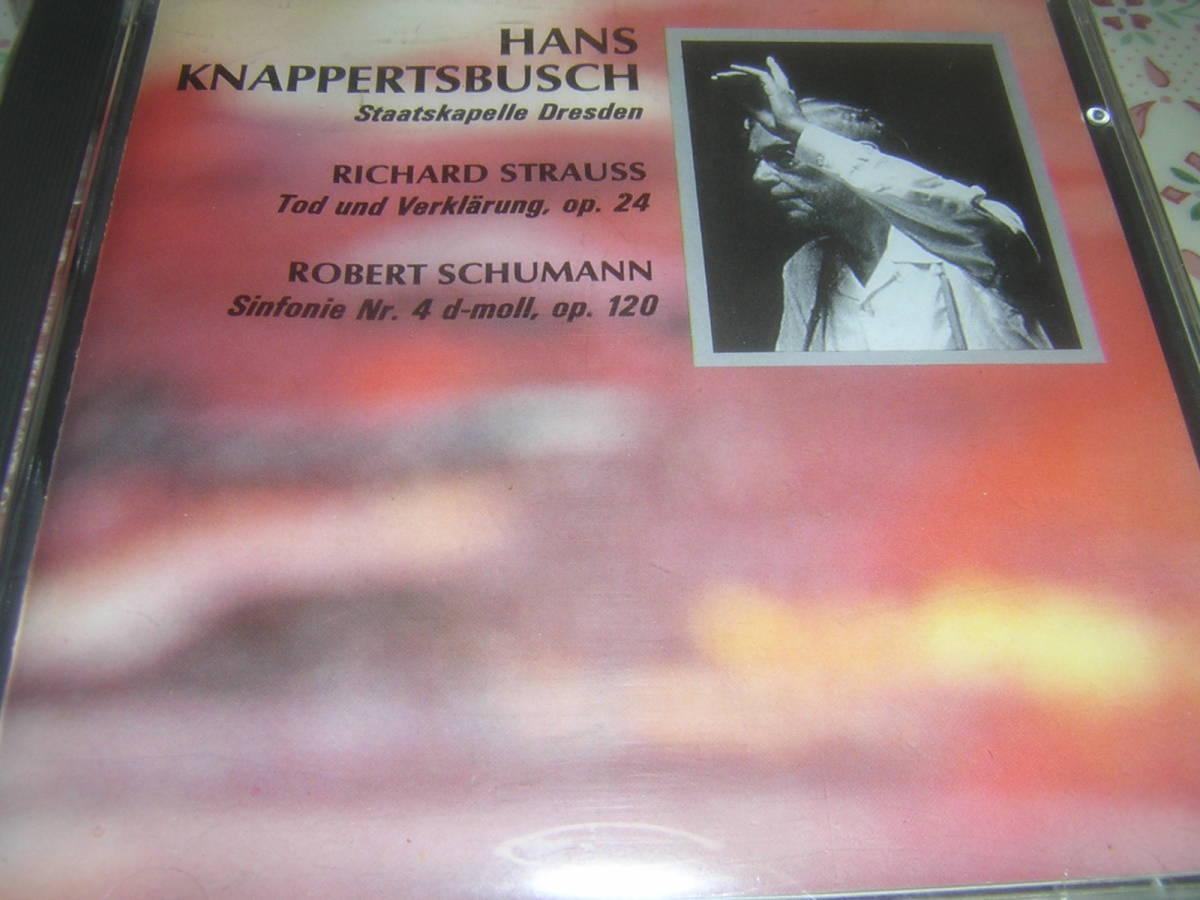 西ドイツ製 クナッパーツブッシュ&ドレスデン歌劇場管  シューマン 交響曲第4番 +R・シュトラウス 死と変容_画像1