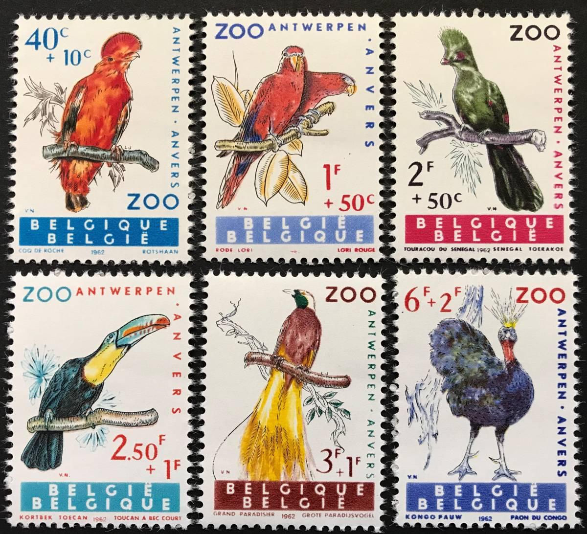 ベルギー 1962年発行 トリ 切手 未使用 NH_画像1