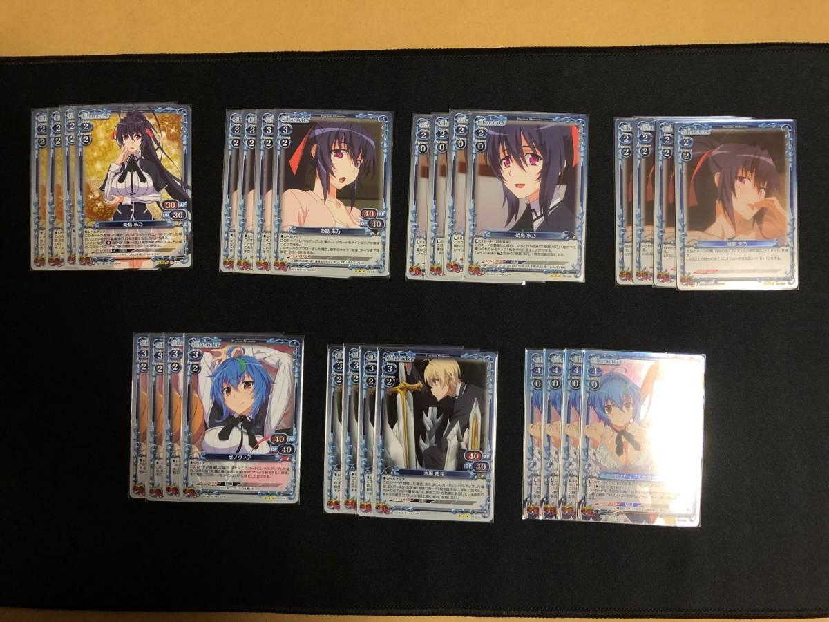 ◆◇美品 プレシャスメモリーズ ハイスクールD×D HERO Rカード全29種×4枚セット(計116枚)◇◆_画像3