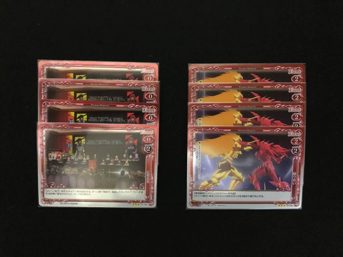◆◇美品 プレシャスメモリーズ ハイスクールD×D HERO Rカード全29種×4枚セット(計116枚)◇◆_画像5