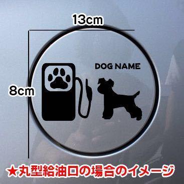 【送料込み】ミニチュア・シュナウザー 給油口 名前入れ ステッカー シルエット 犬 愛犬_画像1