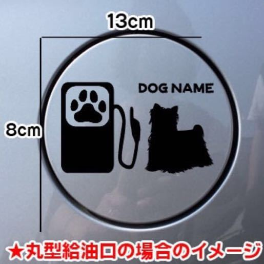 《送料無料》犬 DOG ステッカー シルエット 名入れ ヨークシャテリア 給油口 車_画像1