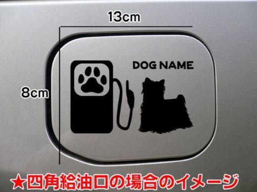 《送料無料》犬 DOG ステッカー シルエット 名入れ ヨークシャテリア 給油口 車_画像3