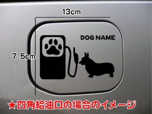 【送料込み】ウェルシュコーギー シルエット 給油口 ステッカー 車 犬 愛犬家_画像1