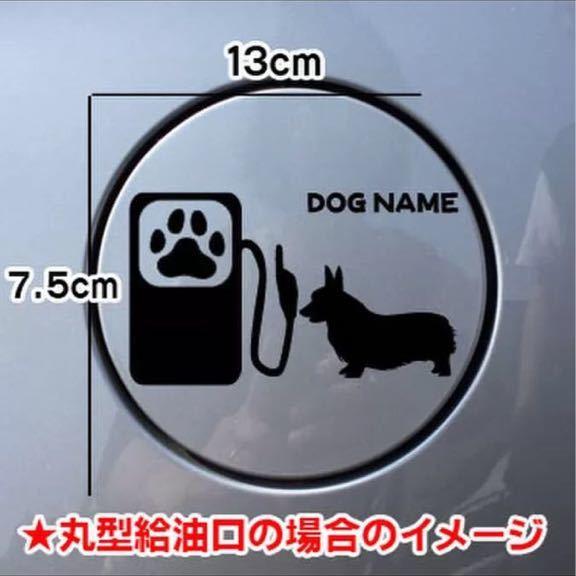 【送料込み】ウェルシュコーギー シルエット 給油口 ステッカー 車 犬 愛犬家_画像3