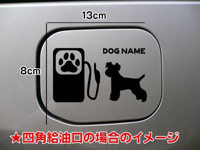 【送料込み】ミニチュア・シュナウザー 給油口 名前入れ ステッカー シルエット 犬 愛犬_画像3