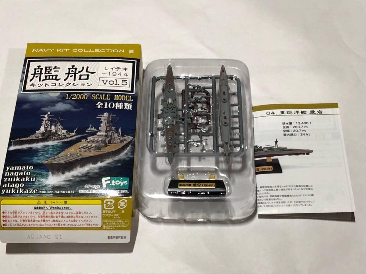 エフトイズ 艦船キットコレクション5★4A. 重巡洋艦 愛宕 フルハルver._画像1