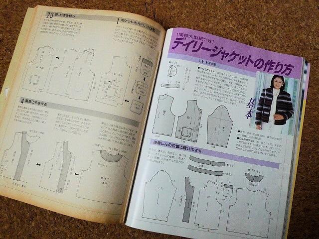 別冊ウーマンブティック L&LLサイズミセスの服 '99秋冬 着やせして見える手作り服の本 デイリージャケットの実物大型紙つき 講談社_画像5
