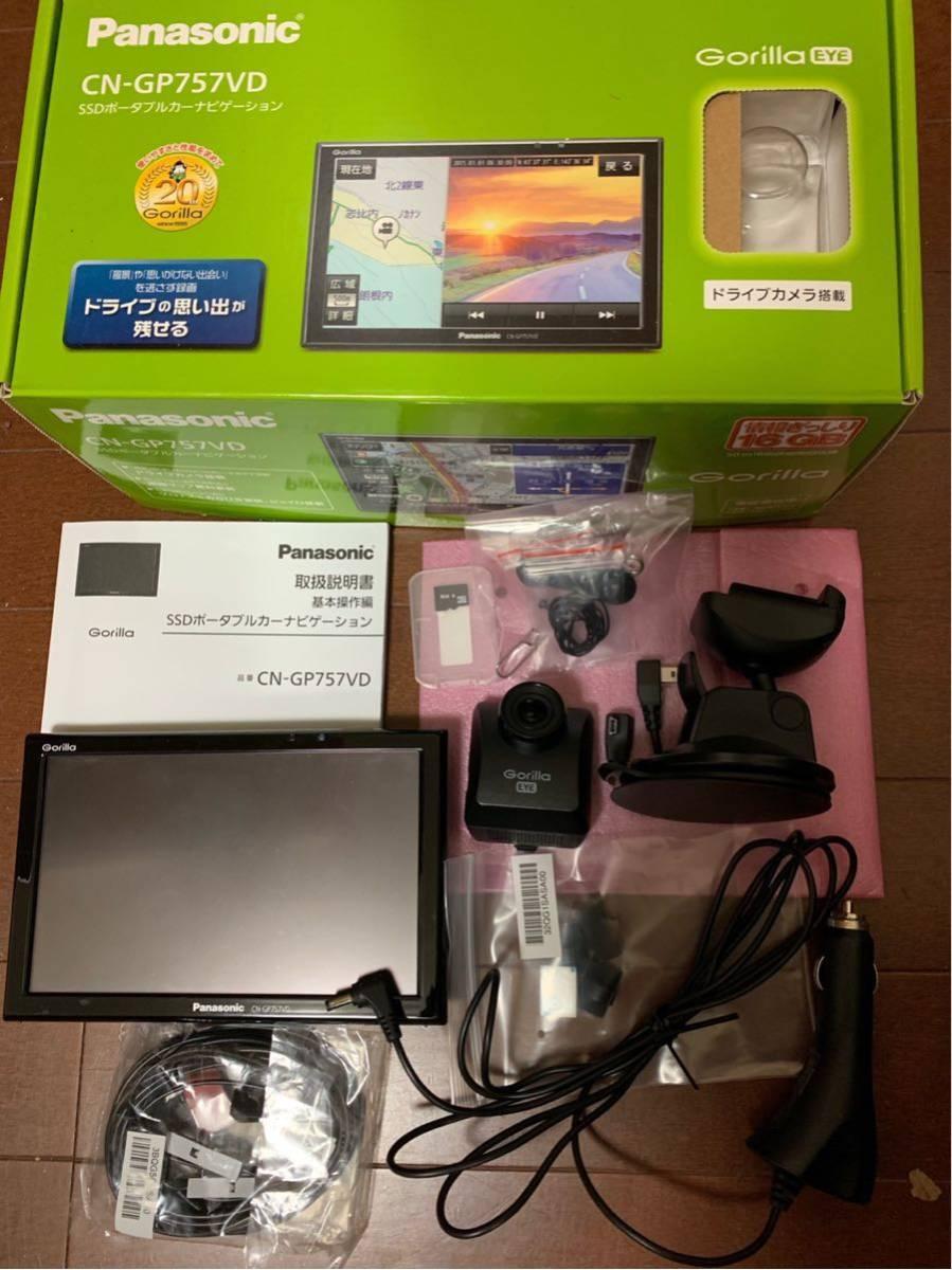 ★Panasonic SSDポータブルカーナビ CN-GP757VD 中古・動作品 ドライブカメラ搭載 クロナス&みちびき受診,ジャイロ搭載