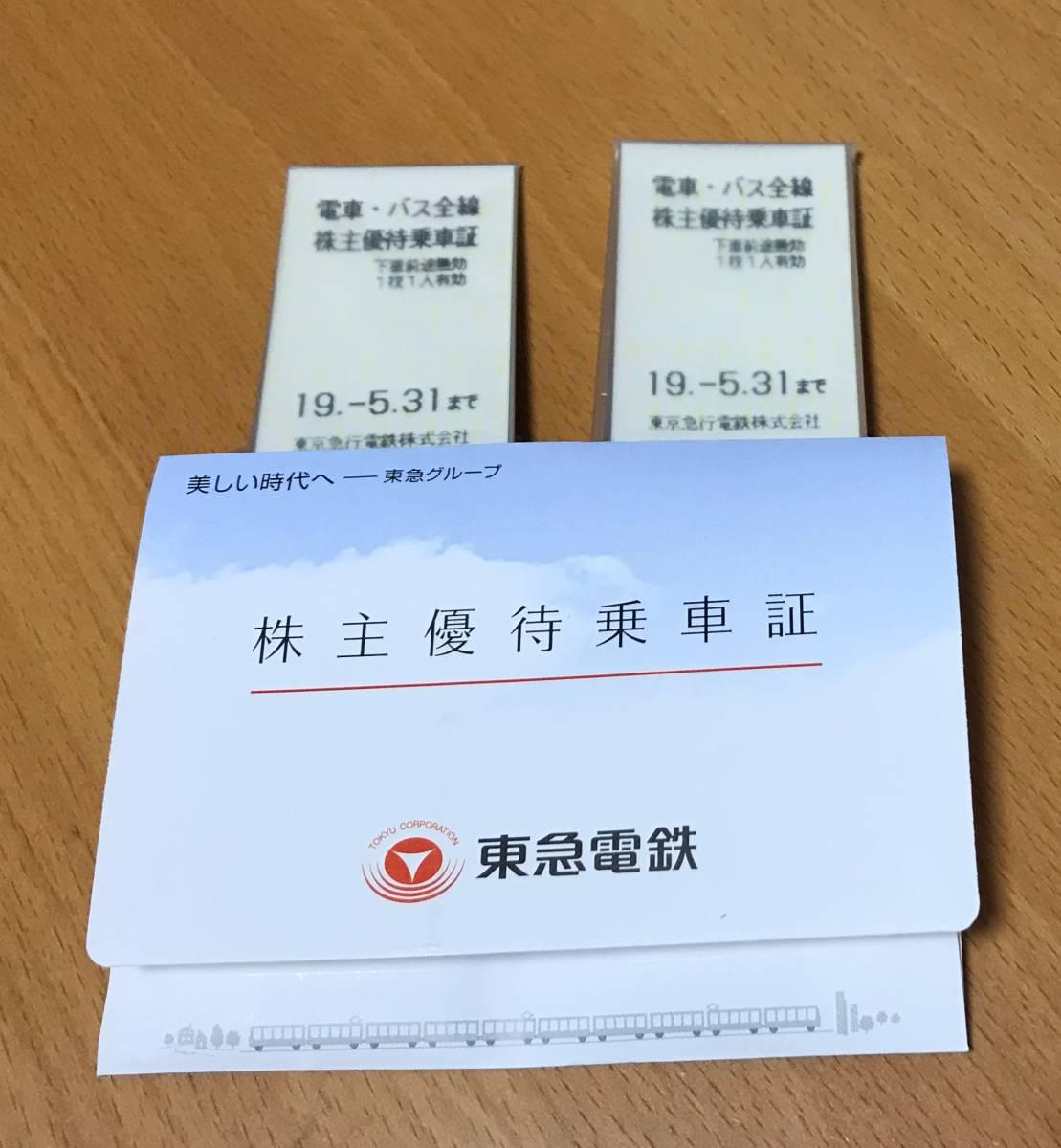 ■東京急行電鉄 株主優待乗車証 20枚セット ★送料込★