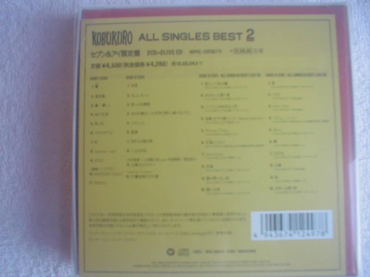 新品 セブン&アイ限定盤 コブクロ【ALL SINGLES BEST 2】2CD+2LiveCD_画像2