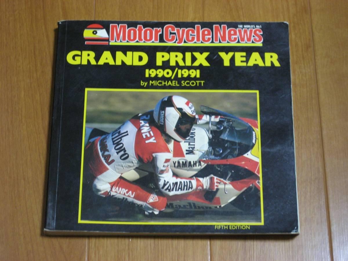 1990年 Motorcycle Grand Prix Year 洋書_画像1