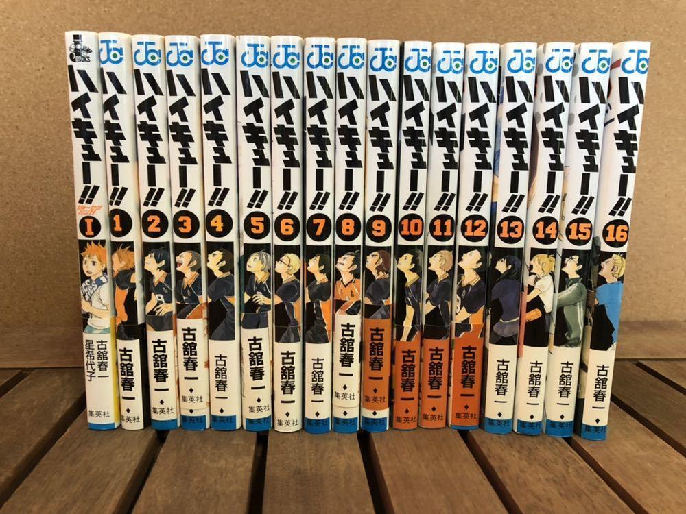 【送料無料】《最落なし》古本 ハイキュー 17冊のセット 人気 コミック 漫画 まとめ B010707