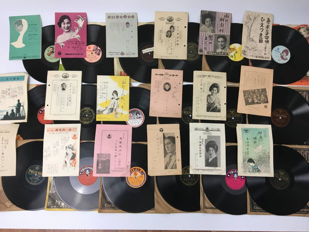 AZ-462 戦前戦後 希少 SP盤 レコード 邦楽 流行歌 大量まとめて 18枚 すべて歌詞カード付