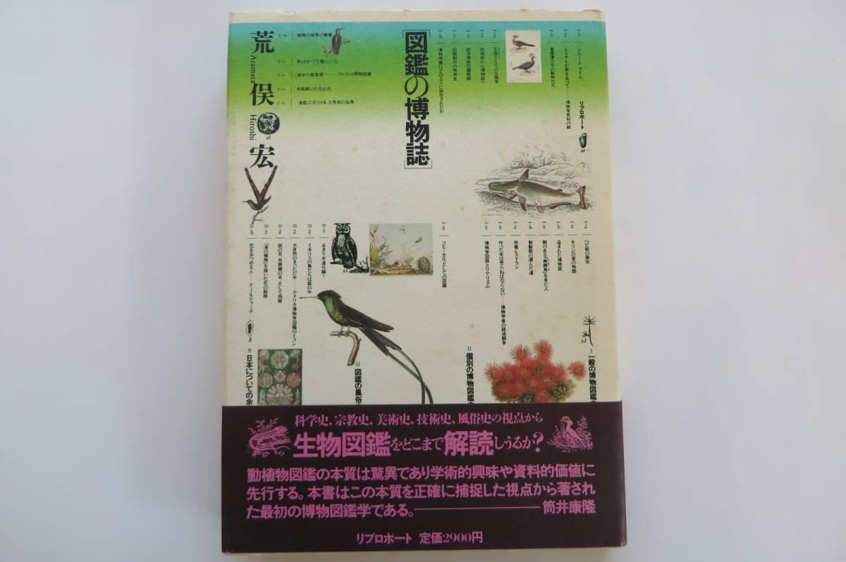 3246 図鑑の博物誌 荒俣 宏 1984...