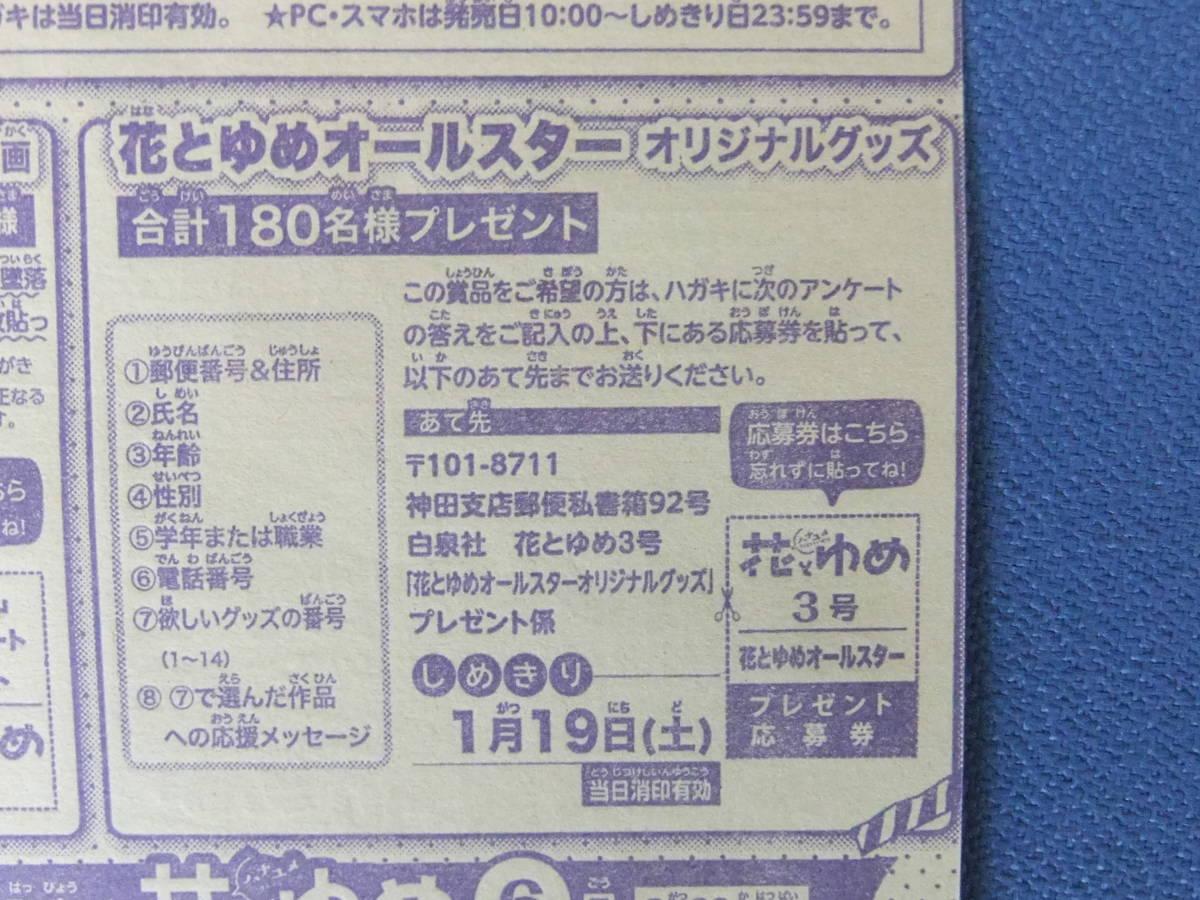 花とゆめ3号 アンケート応募ハガキ+オリジナルグッズ応募券 3セットA_画像4