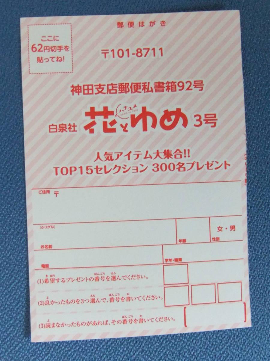 花とゆめ3号 アンケート応募ハガキ+オリジナルグッズ応募券 3セットA