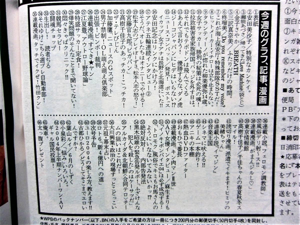 平成16年発行*週刊プレイボーイ 2004年6.15 No.24 特大号*安田美沙子、瀬能あずさ、金子さやか、三訳真奈美、柊瑠美【P】_画像10