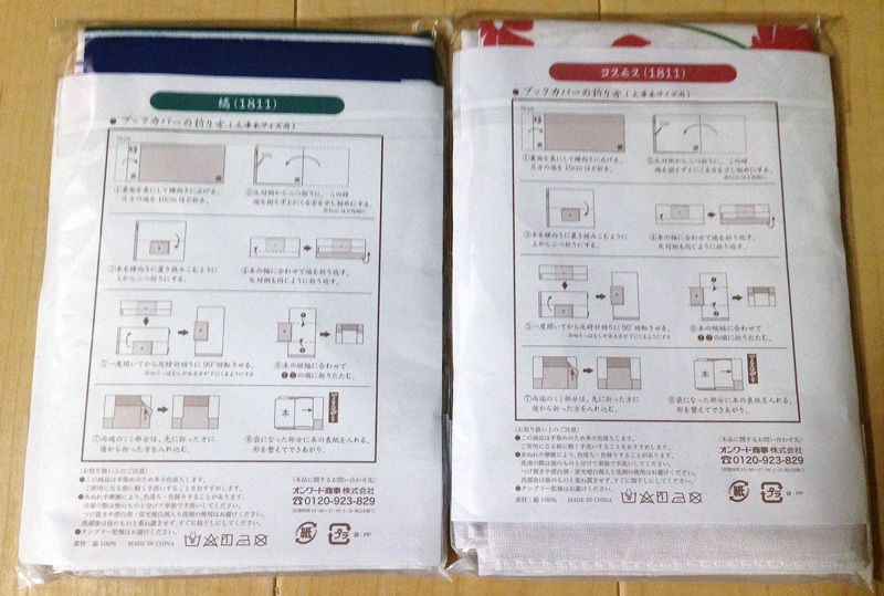 【新品】非売品ノベルティ 丸善 ジュンク堂 ブックカバー 手ぬぐい 2枚セット_画像2