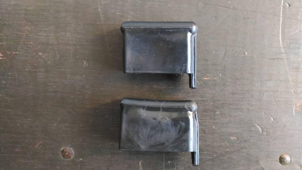 米軍 M1カービン マガジン ラバーキャップ 2個セット_湯煎前(上)と湯煎後(下)の皮革写真です