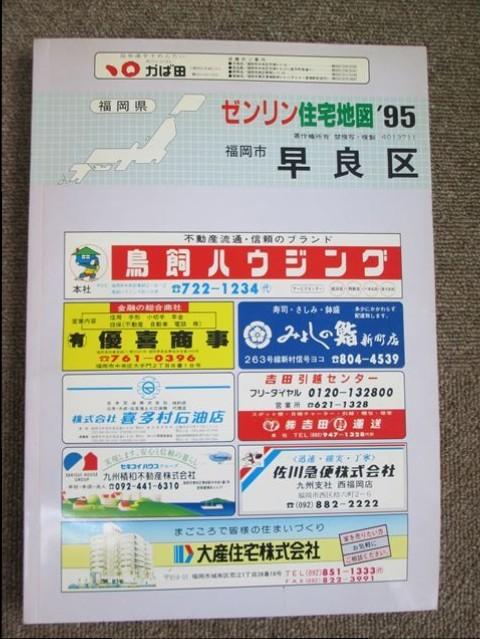▼ゼンリン住宅地図 1995年発行 福岡県福岡市早良区 マップ/ZENRIN/地図