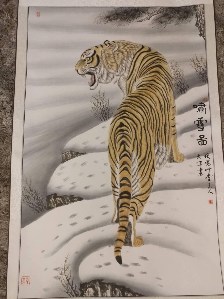 【模写】 馮大中 巨幅 『虎図』 掛軸 中国画家 中國古書画(肉筆掛軸:描かれた物)_画像1