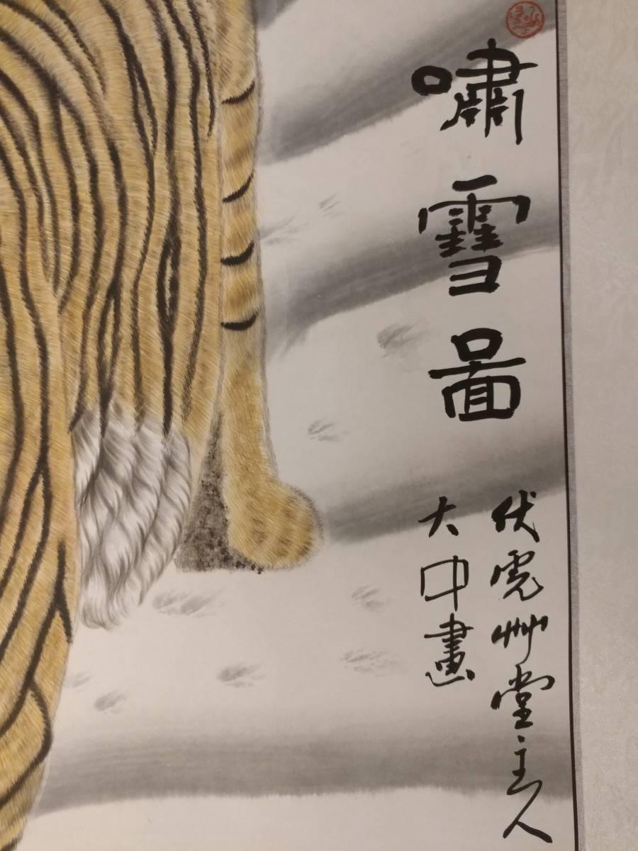 【模写】 馮大中 巨幅 『虎図』 掛軸 中国画家 中國古書画(肉筆掛軸:描かれた物)_画像3